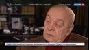 Новости на Россия 24 • Невосполнимая утрата память о Броневом могут увековечить в Москве