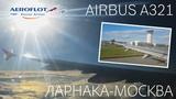 Ларнака-Москва Полет Аэрофлотом на Airbus A321 2019