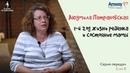 О детях по взрослому 1 й год жизни ребенка и состояние мамы Людмила Петрановская