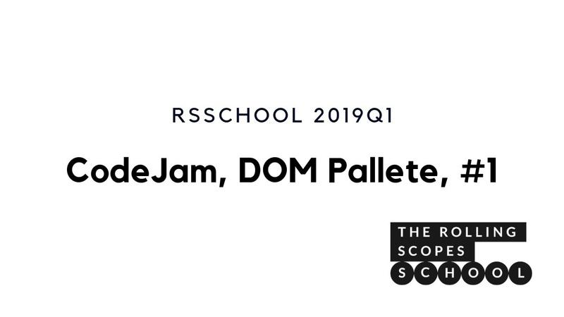 CodeJam Dom Palette P1 (26.04.2019)