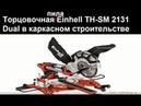 Торцовочная пила для строительства каркасного дома своими руками Einhell TH-SM 2131 Dual