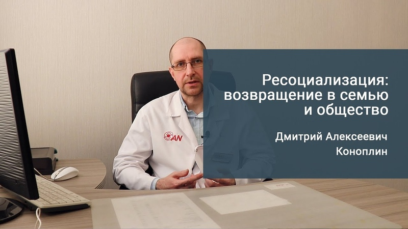 Ресоциализация возвращение в семью и общество Клиника Доктор САН