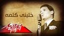 Khaleeny Kelma Abdel Halim Hafez خلينى كلمه عبد الحليم حافظ