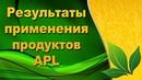 APL GO реклама продукта