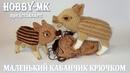 Малыш дикой свинки \ кабанчик крючком ч.2 - голова (авторский МК Светланы Кононенко)
