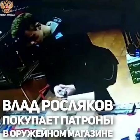 """Владимир Соловьев """"Влад Росляков покупает патроны в оружейном магазине ..."""