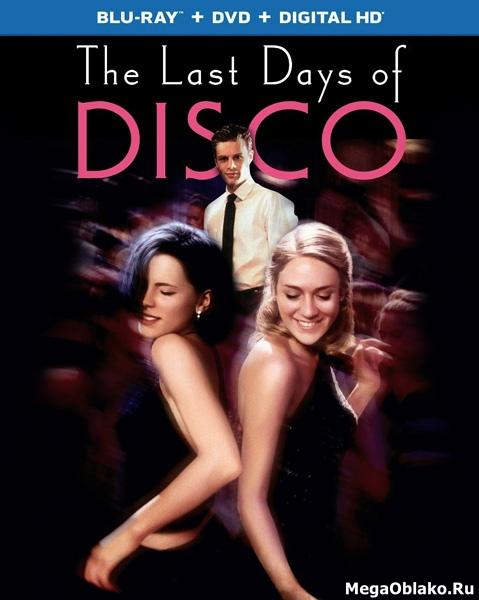 Последние дни диско / The Last Days of Disco (1998/BDRip/HDRip)