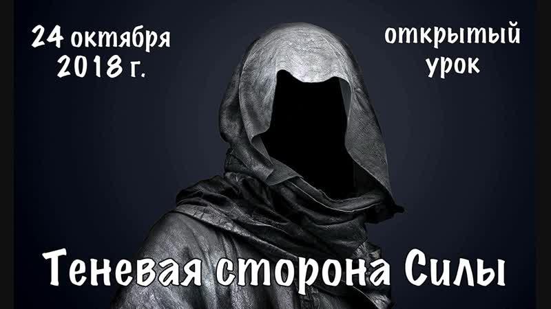 24 октября открытый онлайн-урок Теневая сторона Силы