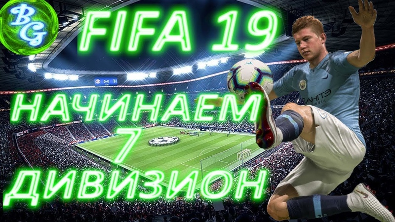 FIFA 19 (ФИФА 19) НА PLAYSTATION 4 ДИВИЗИОН 7 НАЧАЛО ПОРВАЛИ ВСЕХ !!