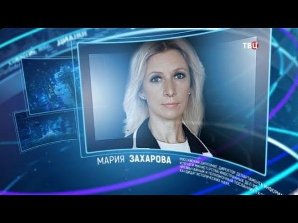 Право знать!_13-10-18.Мария Захарова. Гость студии – официальный представитель Министерства иностранных дел России Мария Захарова.