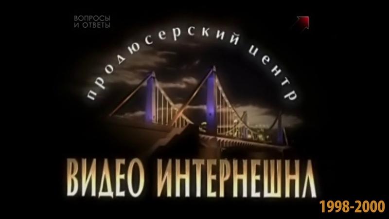 История заставок компании Видео Интернешнл2В СТУДИЯ