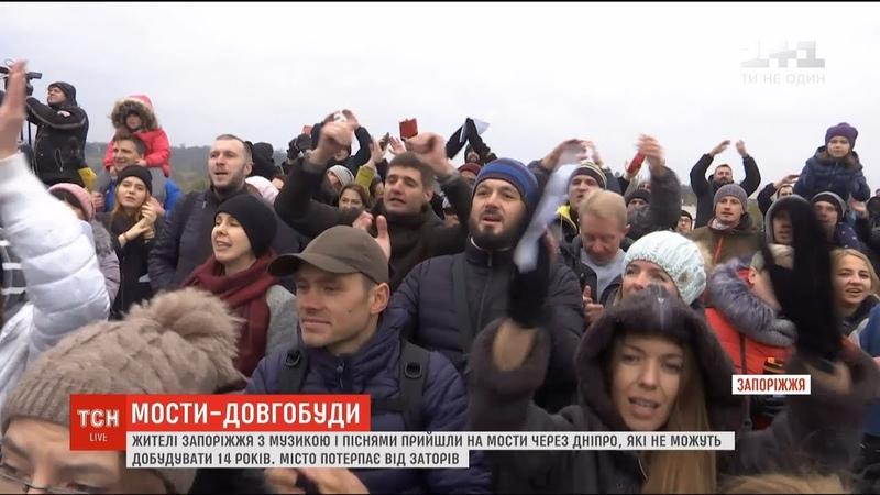 Запоріжці флешмобом зі співом привернули увагу депутатів до проблеми будівництва мостів