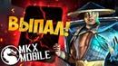 КАК МНЕ ВЫПАЛ РЕЙДЕН INJUSTICE 2 Mortal Kombat X Mobile