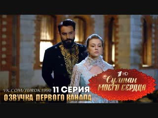 СМС-11 серия Первый канал ВК
