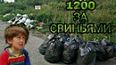 ВЫВЕЗ 1200 ЛИТРОВ МУСОРА TOOK OUT 1200 LITERS OF TRASH
