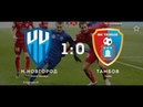 Нижний Новгород - Тамбов 1:0 Обзор матча Чемпионата ФНЛ 2018/2019. 23-й тур.