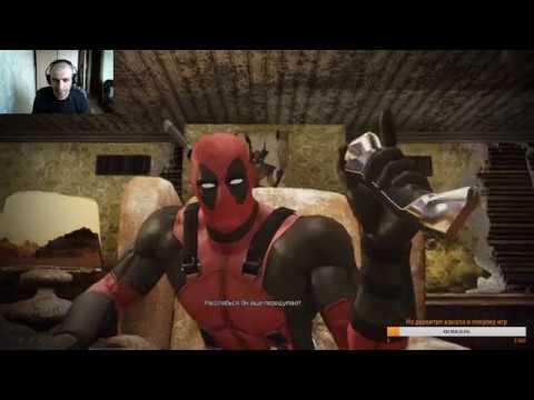 [Deadpool] Запись стрима 1. 18