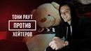 ТОНИ РАУТ ПРОТИВ ХЕЙТЕРОВ vsrap