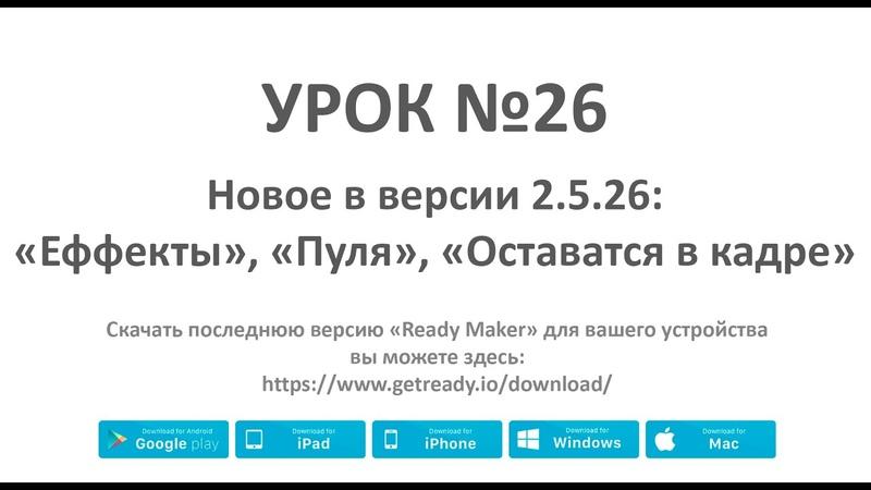 Ready Maker - Урок№26 (Обзор новых фич для версии 2.5.26)