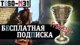 БЕСПЛАТНАЯ ПОДПИСКА в честь Юбилея игры.