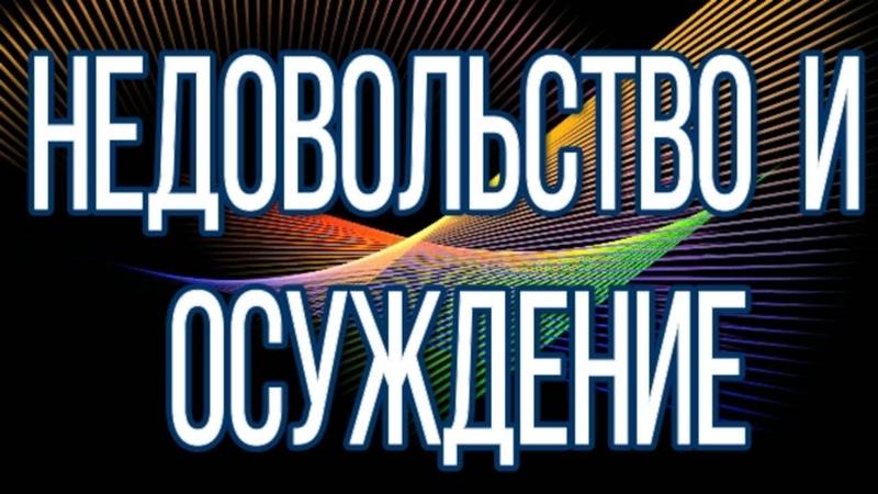 11.Вадим Зеланд - Недовольство и осуждение.