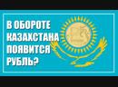 В Казахстане могут ввести в обращение рубль