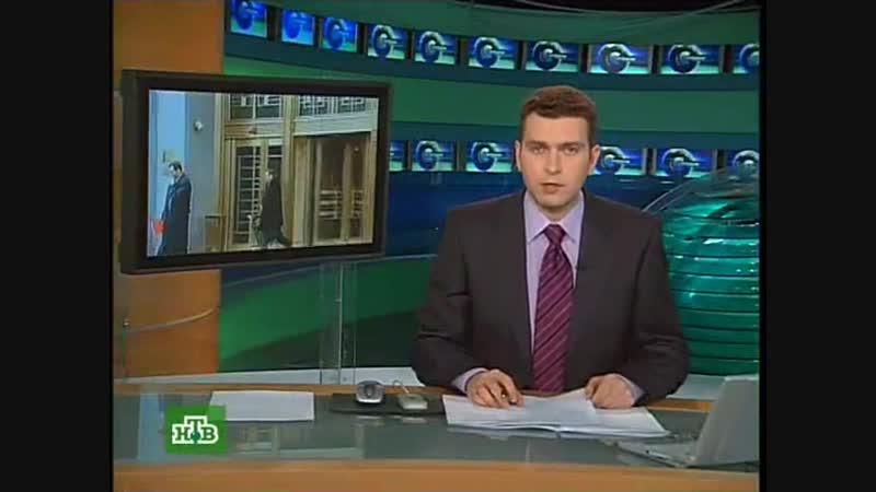 Сегодня НТВ 08 03 2007
