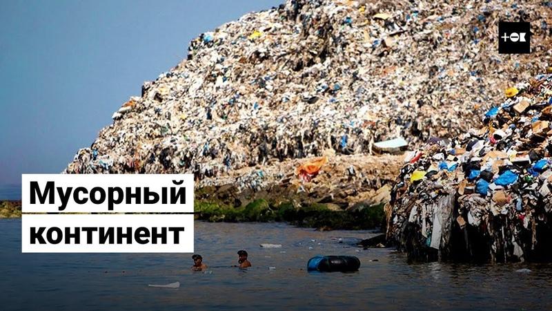 Мусорный континент гигантское пятно из пластика угрожает Тихому океану   ТОК