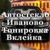 Автостекло Тонировка Иваново Вклейка