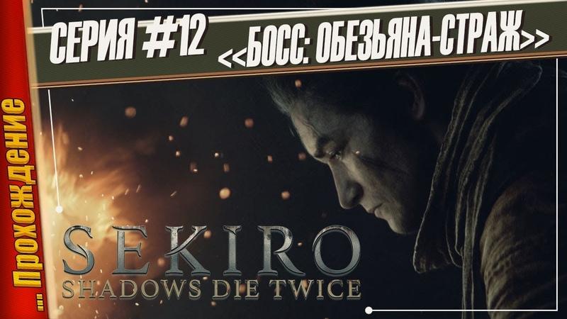 БОСС ОБЕЗЬЯНА СТРАЖ Sekiro Shadows Die Twice Прохождение 12