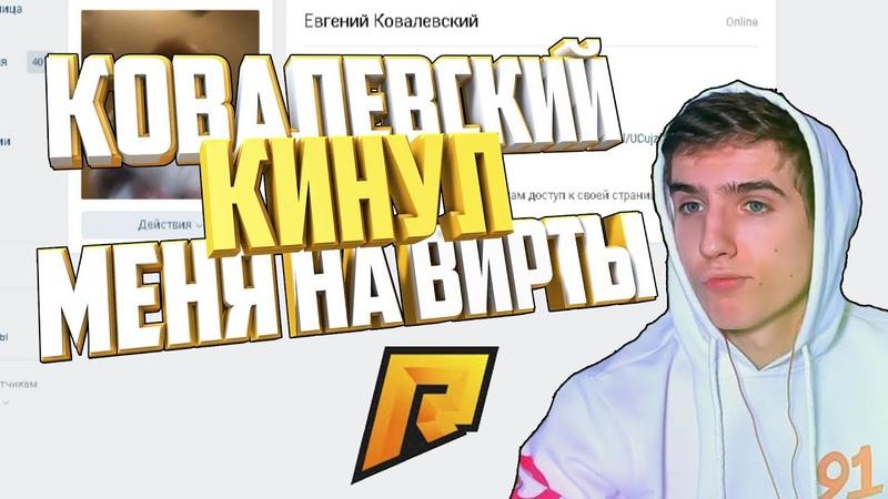 КУПИЛ ВИРТЫ У КОВАЛЕВСКОГО НА RADMIR CRMP