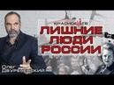 Лишние люди России Олег Двуреченский.