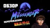 ПЕРЕРОЖДЕНИЕ NINJA GAIDEN Обзор The Messenger