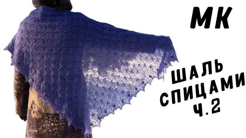 Шаль спицами МАОРИ Часть 2 - КАЙМА| Knitting shawl