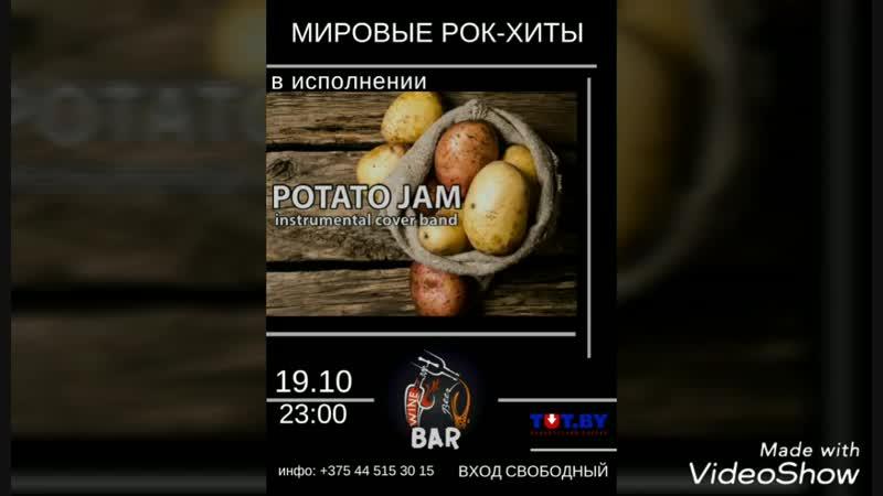 Potato jam 19 10 18