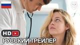 Хороший доктор(ТРЕЙЛЕР)