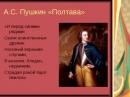 Полтава - аудиокнига (Пушкин Александр Сергеевич)