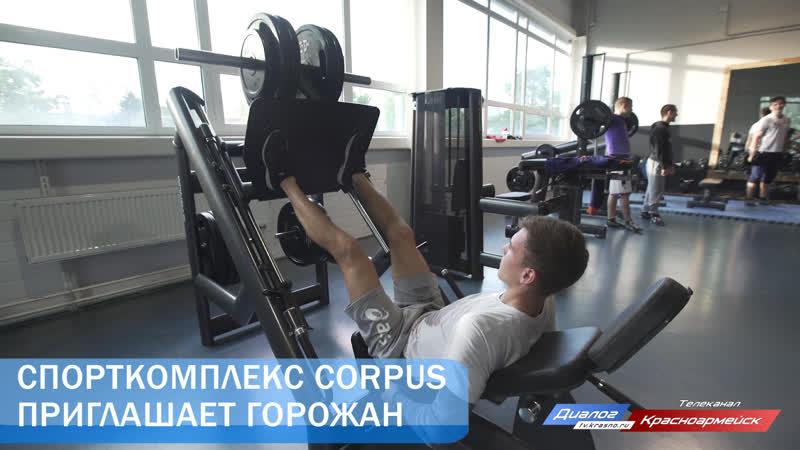Спорткомплекс Corpus приглашает на тренировки