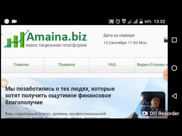 Супер Amaina. biz вылата % и 3%за видео обзор