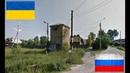 Украина и Россия. Хмельницкий - Иваново. Сравнение