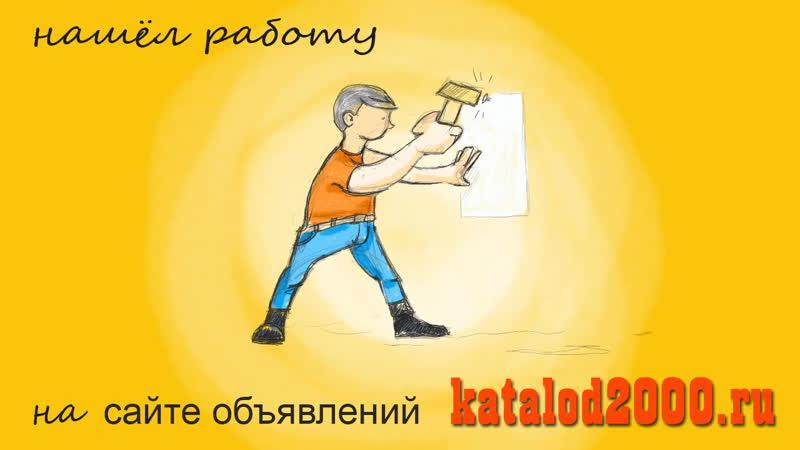 Katalod2000.ru/index.php