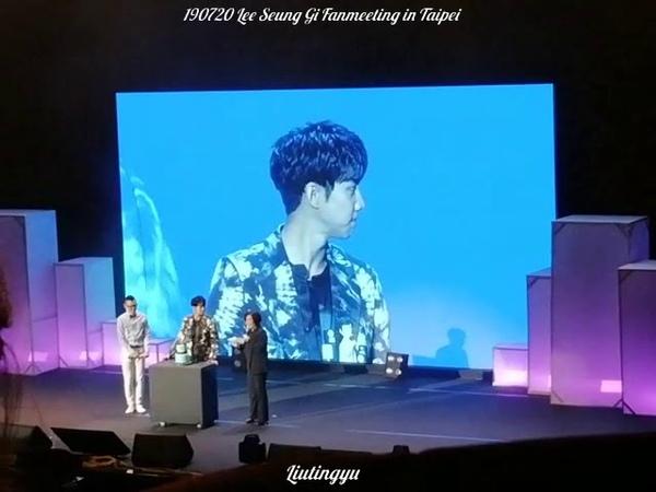 190720 李昇基 이승기 Lee Seung Gi Fanmeeting in Taipei 04 15 years應援影片 ment Group photo