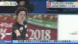 Japan Open 2018 - Practice Day - Shoma Uno - Alina Zagitova - Nathan Chen - 宇野昌磨 - Алина Загитова