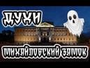 17 Духов Михайловского замка