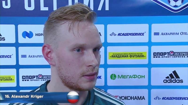 Александр Кригер после матча Россия - Сербия