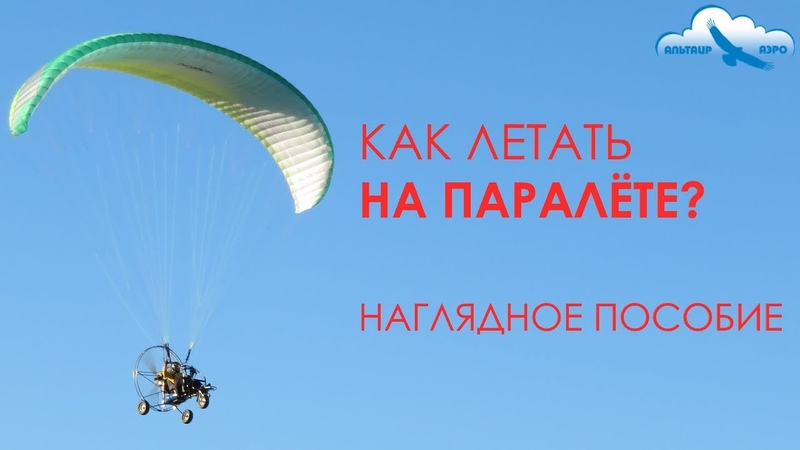Как летать на паралёте? Наглядное пособие / Учебное видео / Паралёт ParAAvis Скат-2