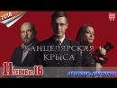 Канцелярская крыса  2018 (криминал, детектив). 11 серия из 16