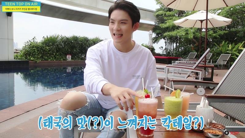 TEEN TOP ON AIR - 어쩌다보니 리키가 주인공 됐사와디캅! 리키 포커스 온에어 in 태국!