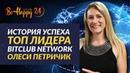 Олеся Петричик, ТОП лидер BitClub Network Криптоконференция в Киеве. Август 2018
