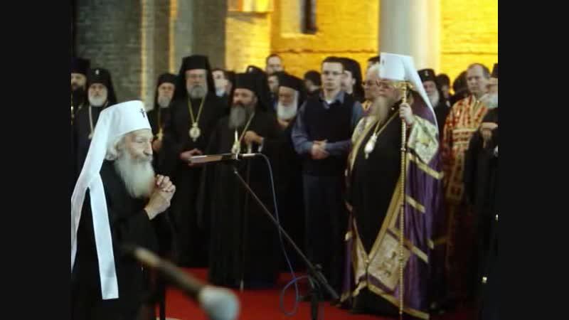 Памяти Патриарха Сербского Павла